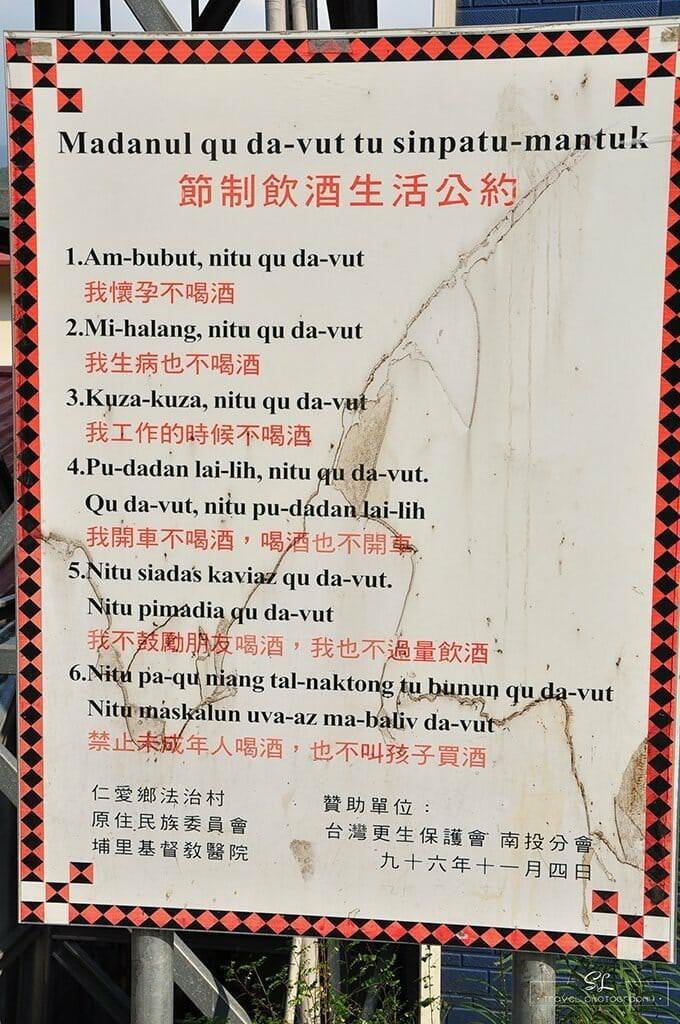 南投.仁愛 | 隱藏山中的桃花源 | 武界部落 - 首部曲