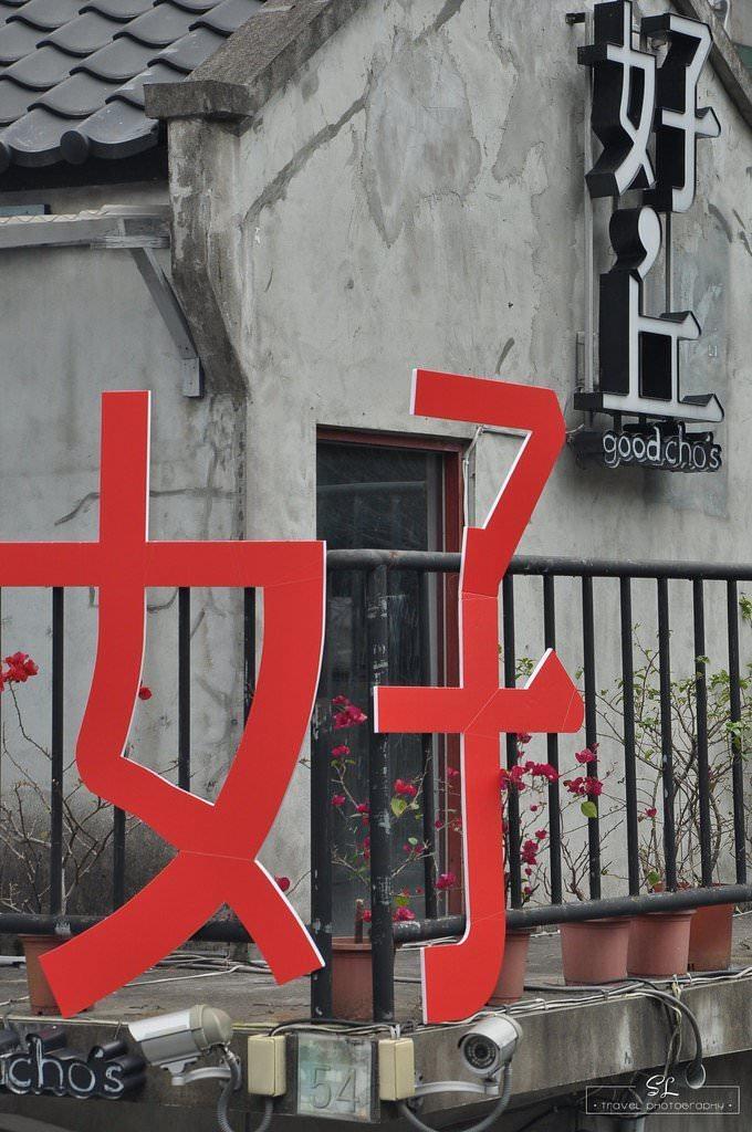 台北.信義區   鬧區中的小角落   四四南村