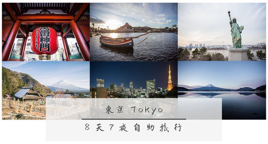 日本.東京 | 冬季自助 | 8天7夜行程規劃懶人包