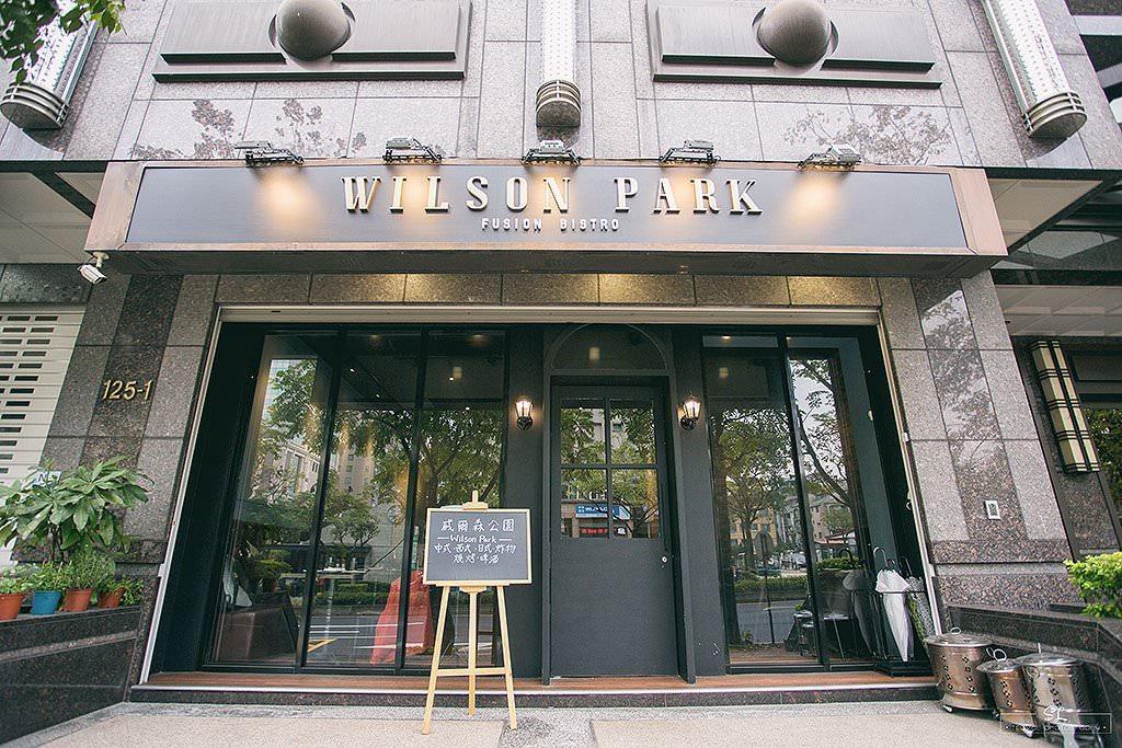 台北.內湖 | 威爾森公園 Wilson Park | 滿足饕客味蕾的異國料理餐酒館