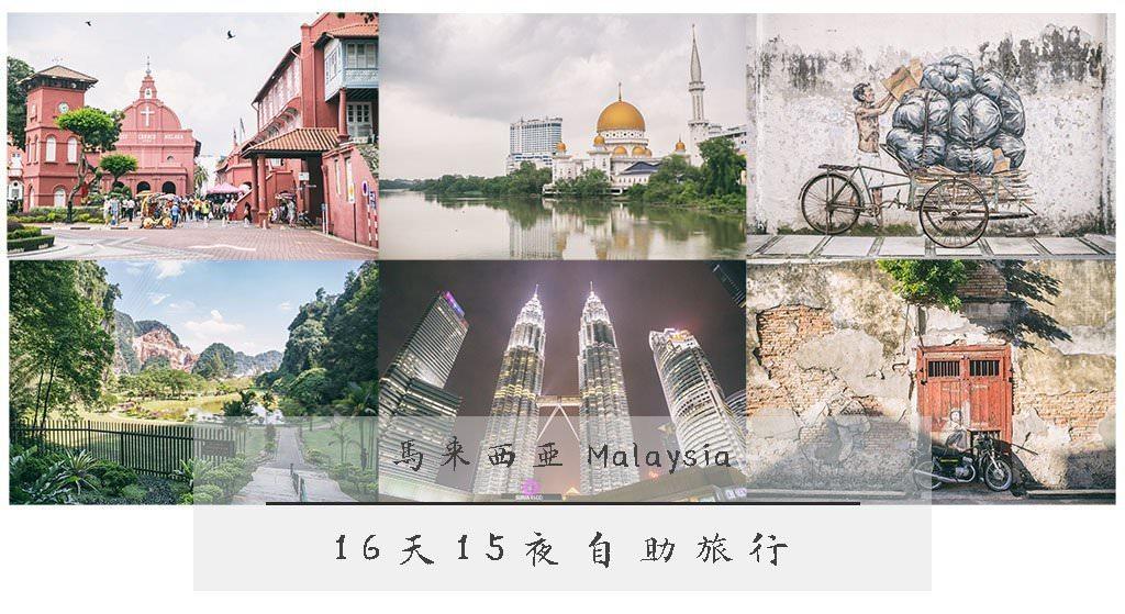 馬來西亞 | 大男人的背包之旅 | 16天15夜行程規劃懶人包