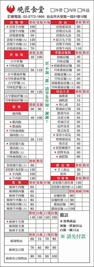 taipei-master5110 - master_menu