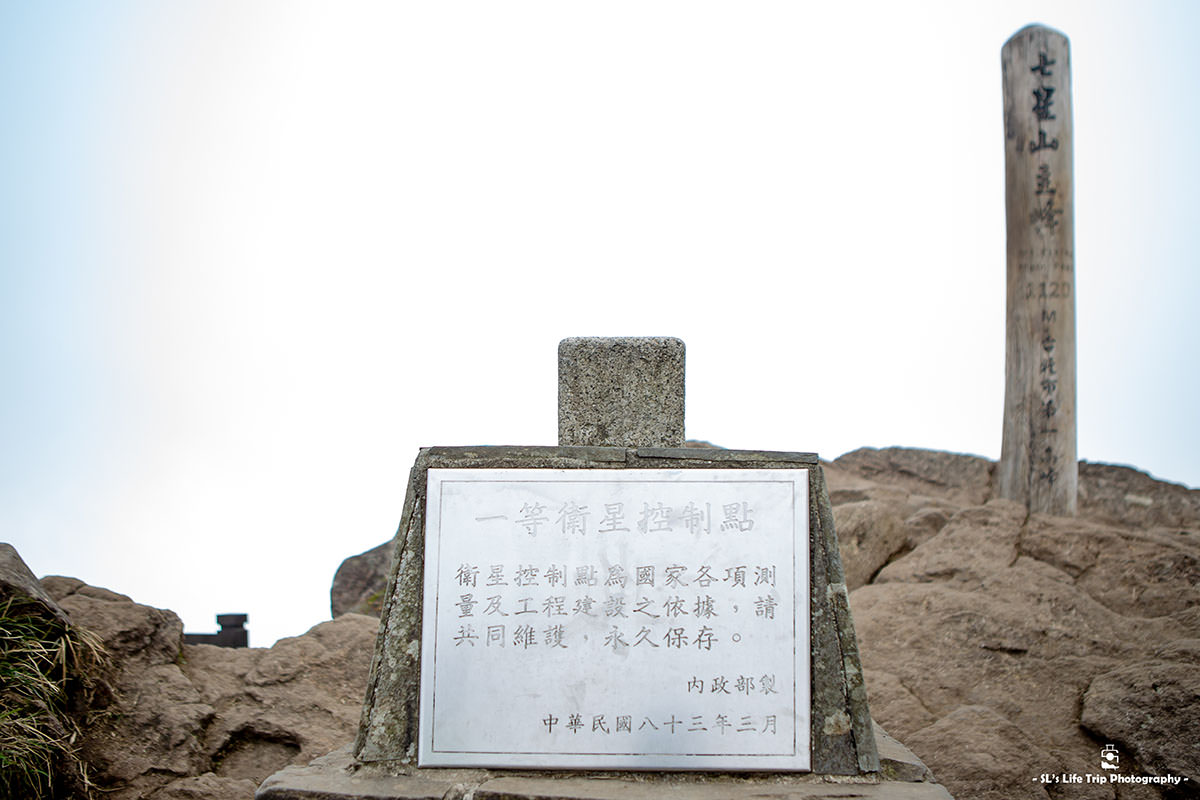 台北.陽明山國家公園   登七星而小台北   七星山主峰、東峰步道的午後健行趣