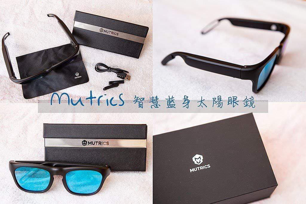 3C 科技 | MUTRICS藍牙耳機太陽眼鏡 | 把音樂戴著走